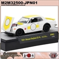 1971 - Nissan Skyline GT-R Race - M2 Auto-Japan - 1/64