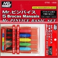Brocas Manuais (5) - Mr PINVICE SET GT50 (1,0mm/1,5mm/2,0mm/2,5mm/3,0mm) - Mr Hobby - Gunze