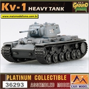 EMT - KV-1 Heavy Tank - German Army 1941 - Easy Model - 1/72