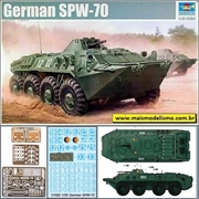 German SPW-70 - Trumpeter - 1/35